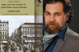 إبراهيم الجبين يفوز بجائزة ابن بطوطة عن كتابه حول فخري البارودي