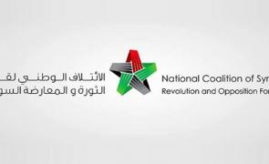 الائتلاف الوطني يعقد عدة  لقاءات مع وفود عربية ودولية على هامش اجتماعات الجمعية العامة للأمم المتحدة.