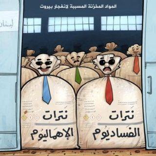 لبنان وسورية وجريمة الأمونيوم المزدوجة