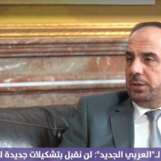 """نصر الحريري لـ""""العربي الجديد"""": لن نقبل بتشكيلات جديدة للمعارضة"""