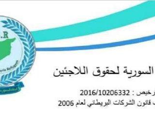 """""""الرابطة السورية لحقوق اللاجئين"""" تناشد الجهات الدولية لإنقاذ أهالي المخيمات"""