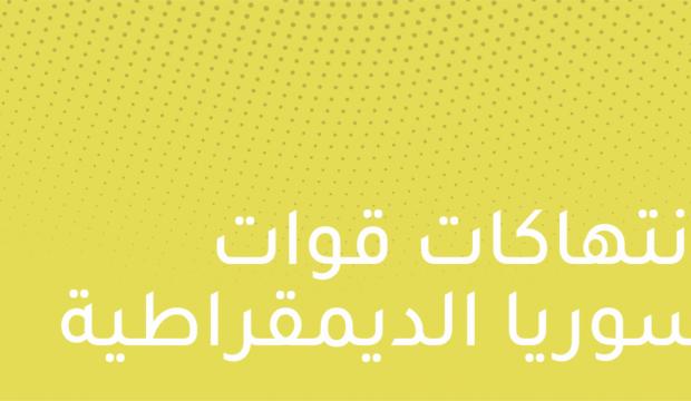 قوات سوريا الديمقراطية تعتقل أشقاء عدة في بلدة السوسة بريف دير الزور، في 6 آذار