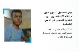 محمد خلف الشريف طالب جامعي مايزال مختفياً بشكل قسري  لدى ميليشيات النظام منذ عام 2013 .