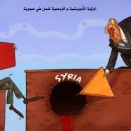 الملف السوري والقمم الروسية ـ الأميركية