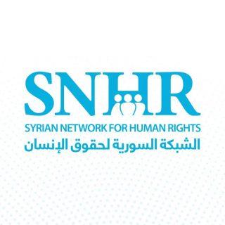 الذكرى السنوية العاشرة على تأسيس الشبكة السورية لحقوق الإنسان بناء قاعدة بيانات تتضمن مئات آلاف الحوادث وتفاصيلها وصورها وفيديوهاتها