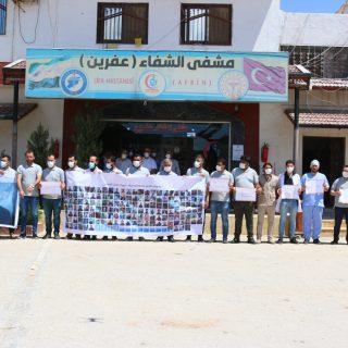 مكتب رابطة المستقلين الكرد السوريين في عفرين يشارك في وقفة اعتصامية داخل مشفى الشفاء .