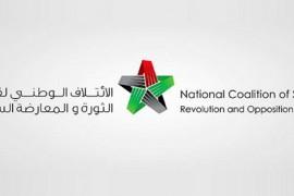 الإئتلاف الوطني السوري يطالب الأمم المتحدة  بمحاكمة نظام الأسد وداعميه على الجرائم التي ارتكبها ضد الشعب السوري