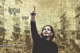"""عبدالباسط الساروت"""" حاضراً بأسئلة امتحانات الثانوية العامة في الشمال السوري المحرر (صورة"""