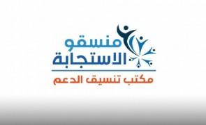 فريق منسقو استجابة سوريا يطالب المحكمة الدولية  بمحاسبة  تنظيم الأسد الإرهابي وقوات الاحتلال الروسي على جرائمهم .