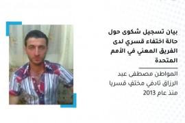 المواطن مصطفى عبد الرزاق تادفي مُختفٍ قسرياً منذ عام 2013 …ولا يزال مصيره مجهولاً .